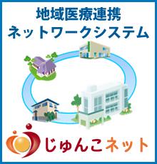 地域医療連携ネットワークシステム「じゅんこネット」