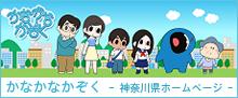 かなかなかぞく(神奈川県ホームページ)