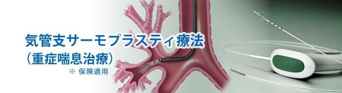 気管支サーモプラスティ療法(重症喘息治療)