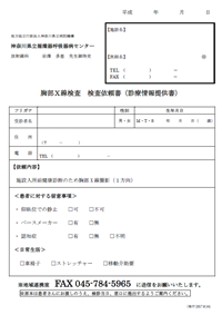 施設入所前健康診断 | 神奈川県立循環器呼吸器病センター